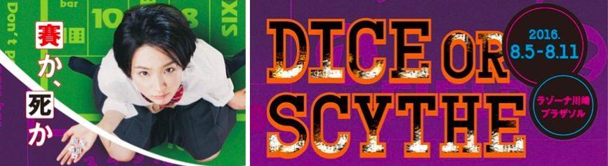 聖地ポーカーズ「Dice or Scythe」